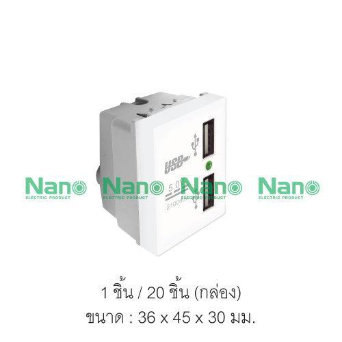 เต้ารับ  Urban series USB 2.1A 5V ขนาด 1.5ช่อง-สีขาว (1 ชิ้น /20 ชิ้นต่อกล่อง) UR-USB02W