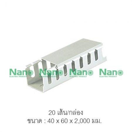 รางเก็บสายไฟเเบบโปร่ง NANO (วายดักท์)(20 เส้น/กล่อง) NNWD4060W