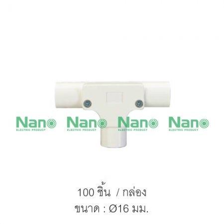 สามทางเเบบมีฝา(มิล) NANO  16 มม.  (100  ชิ้น/กล่อง) NNIT16