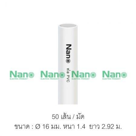 ท่อร้อยสายไฟสีขาว NANO (มิล)( 50 เส้น/มัด ) NNPP16