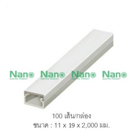 รางเก็บสายไฟอเนกประสงค์ NANO ขนาดเล็ก(100 เส้น/กล่อง) NNMT002