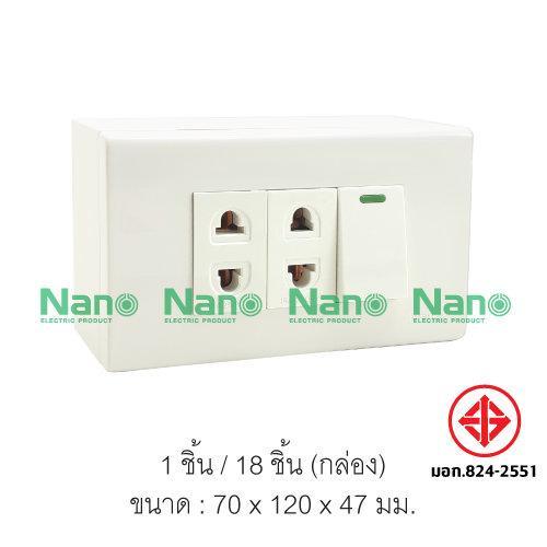ชุดฝา NANO 3 ช่อง 1 สวิตส์ 2 ปลั๊ก และบล็อกลอยขนาด 2*4นิ้ว ( 1 ชิ้น / 18 ชิ้นต่อกล่อง ) CS122-bw