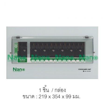 ตู้คอนซูมเมอร์ยูนิต NANO (ปลั๊กออน)เมน+ลูกย่อย12ช่อง(ตู้เปล่า) (1 ชิ้น / 8 ชิ้นต่อกล่อง) PCU12
