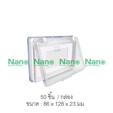 ฝาครอบสีใส NANO   (50 ชิ้น/กล่อง) NANO-411C