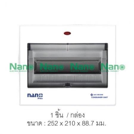 ตู้คอนซูมเมอร์ยูนิต NANO PLUS ขนาด 8-10 ช่อง(ตู้เปล่า)( 1 ชิ้น/กล่อง ) NNP-CU08