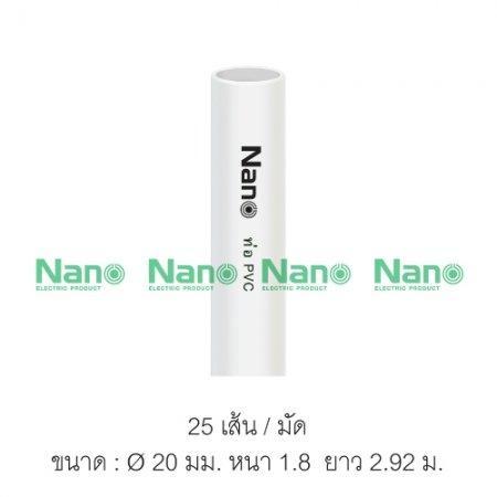 ท่อร้อยสายไฟสีขาว NANO (มิล)( 25 เส้น/มัด ) NNPP20