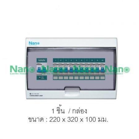 ตู้คอนซูเมอร์ยูนิต SHIHLIN/NANO เมน+10ช่อง ( พร้อมเมน 63 A+ลูกย่อย) ( 1 ชิ้น/กล่อง ) CM63B-10