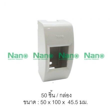 กล่องเบรกเกอร์ NANO  (50 ชิ้น/กล่อง) NANO-401N