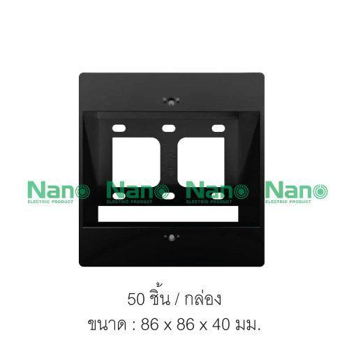 กล่องลอยขอบเหลี่ยมจตุรัส ขนาด 86 x 86 มิล สีดำ(1 ชิ้น/ 50 ชิ้นต่อกล่อง) NANO-86B-BOX