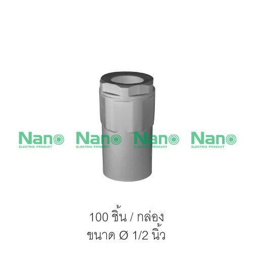 ข้อต่อกล่อง(นิ้ว) NANO (100 ชิ้น/กล่อง) NNCN18G