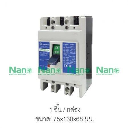 เซอร์กิตเบรกเกอร์ SHIHLIN/NANO MCCB  3 Pole 100AT/100AF 100A ( 1 ชิ้น/กล่อง ) BM-100SN3P100A