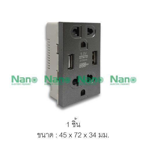 เต้ารับคู่มีกราวน์ มีม่านนิรภัย+USB 3.1A 5V 2 ช่อง สีดำ( 1 ชิ้น / 10 ชิ้นต่อกล่อง ) UR-P604UB