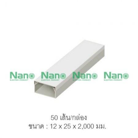 รางเก็บสายไฟอเนกประสงค์ NANO (50 เส้น/กล่อง) NNDT1225