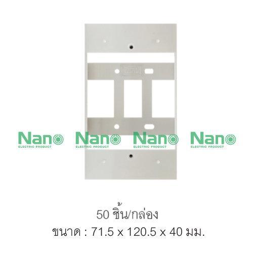 กล่องลอยพลาสติก NANO (50 ชิ้น/กล่อง) NANO-403-1