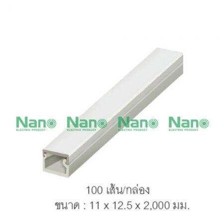 รางเก็บสายไฟอเนกประสงค์ NANO  ขนาดเล็ก(100 เส้น/กล่อง) NNMT001