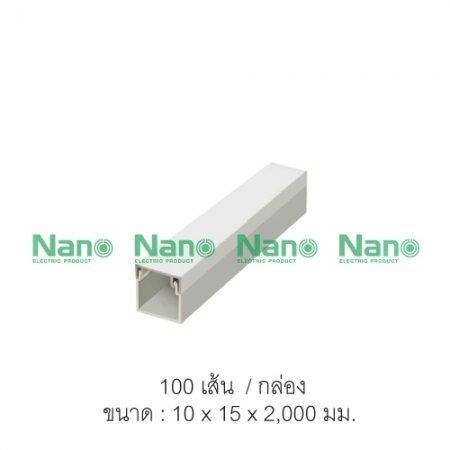 รางเก็บสายไฟDT NANO  10*15 ขาว (100 เส้น/กล่อง) NNDT1015