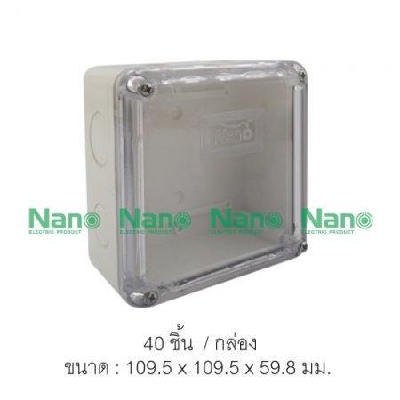 กล่องกันน้ำพลาสติก NANO ฝาใส (PC)(40 ชิ้น/กล่อง) NANO-202CW