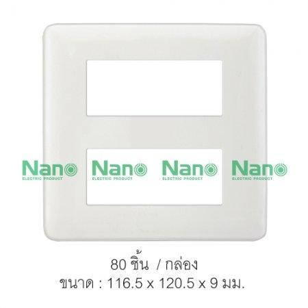 หน้ากากขอบมน NANO    6ช่อง (80 ชิ้น/กล่อง) NANO-402-6