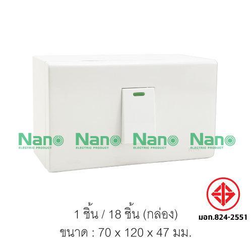 ชุดฝา NANO 1 ช่อง 1 สวิตส์ และบล็อกลอยขนาด 2*4นิ้ว ( 1 ชิ้น / 18 ชิ้นต่อกล่อง ) CS010-bw