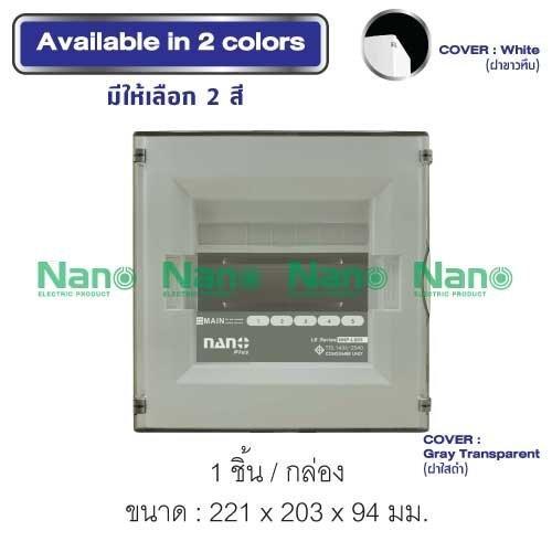 Consumer unit  NANO (LS-Series) ฝาขาว ขนาด 5-7 ช่อง(ตู้เปล่า)(1ชิ้น/20ชิ้นต่อกล่อง) NNP-LS05W