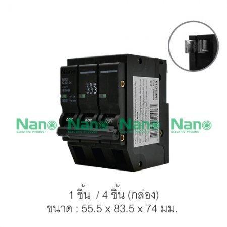เซอร์กิตเบรกเกอร์ ปลั๊กออน (Plug-on) NANO 3Pole 50A 6kA (1 ชิ้น / 4 ชิ้นต่อกล่อง) NP3C50