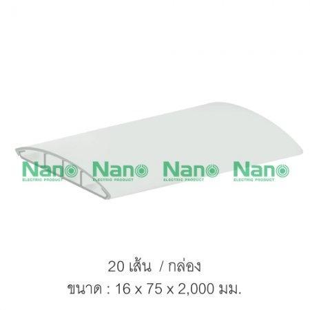 รางเก็บสายไฟโค้ง NANO (หลังเต่า) 16 * 75 ขาว (20 เส้น/กล่อง) NNFT75W