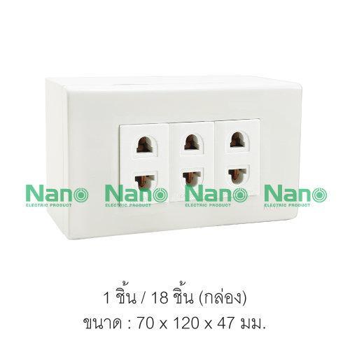 ชุดฝา NANO 3 ช่อง 3 ปลั๊ก และบล็อกลอยขนาด 2*4นิ้ว ( 1 ชิ้น / 18 ชิ้นต่อกล่อง ) CS222-bw