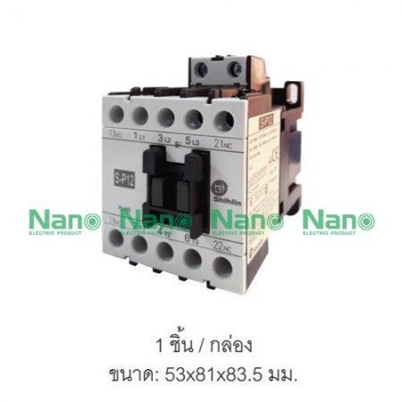 แมกเนติกคอนแทกเตอร์ SHIHLIN/NANO ( 1 ชิ้น/กล่อง ) S-P12AC110