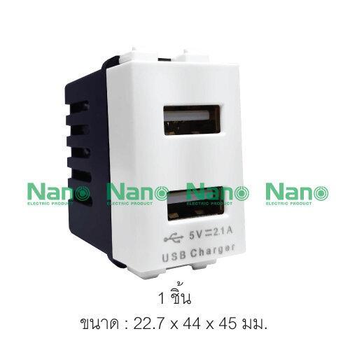 เต้ารับชาร์จ USB 2.1A 5VDC ขนาด 1 ช่อง สีขาว (1ชิ้น/20ชิ้นต่อกล่อง) รุ่น Classic Series SC-USB2