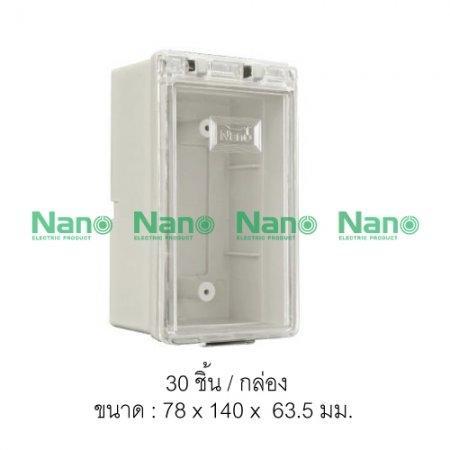 กล่องฝาปิดกันน้ำฝาใส NANO  (30 ชิ้น/กล่อง) NANO-406C