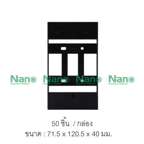 กล่องลอยขอบเหลี่ยม NANO สีดำ (50 ชิ้น/กล่อง ) NANO-403-1B