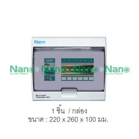 ตู้คอนซูมเมอร์ยูนิต SHIHLIN/NANO เมน+6 ช่อง (พร้อมเมน 63A)  (1 ชิ้น/กล่อง) CM63-06