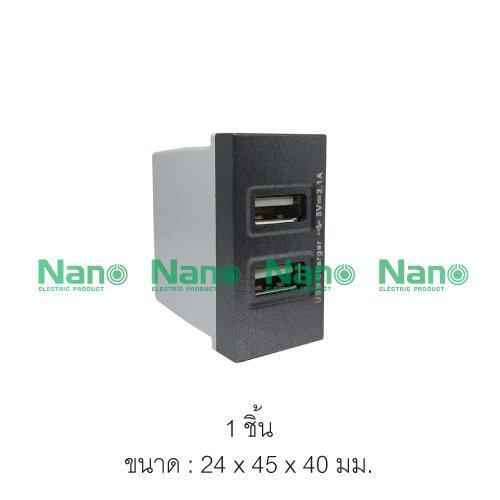 เต้ารับชาร์จ USB 2.1A 5VDC ขนาด 1 ช่อง สีดำ รุ่น Urban Series UR-USB01B