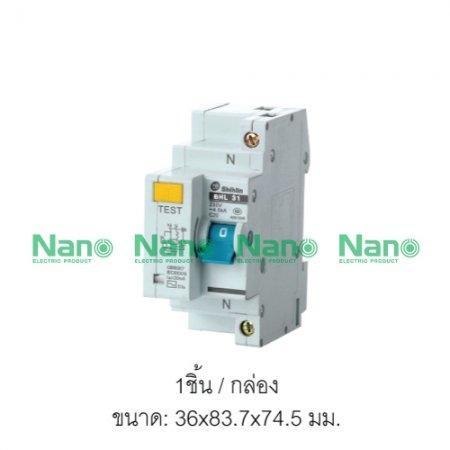 เซอร์กิตเบรกเกอร์กันดูด SHIHLIN/NANO MCB 1P+N 16A (RCBO)( 1 ชิ้น/กล่อง) BHL31C16