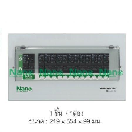 ตู้คอนซูมเมอร์ยูนิต NANO 12ช่อง(ปลั๊กออน) MCB 50A+ลูกย่อย12ลูก (1 ชิ้น / 8 ชิ้นต่อกล่อง) PCM12-50B