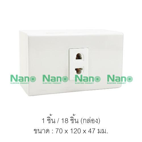 ชุดฝา NANO 1ช่อง 1 ปลั๊ก และบล็อกลอยขนาด 2*4นิ้ว ( 1 ชิ้น / 18 ชิ้นต่อกล่อง ) CS020-bw