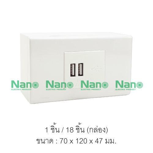 ชุดฝา NANO 1.5 ช่อง 1 เต้ารับ USB และบล็อกลอยขนาด 2*4นิ้ว ( 1 ชิ้น / 18 ชิ้นต่อกล่อง ) CSU-bw