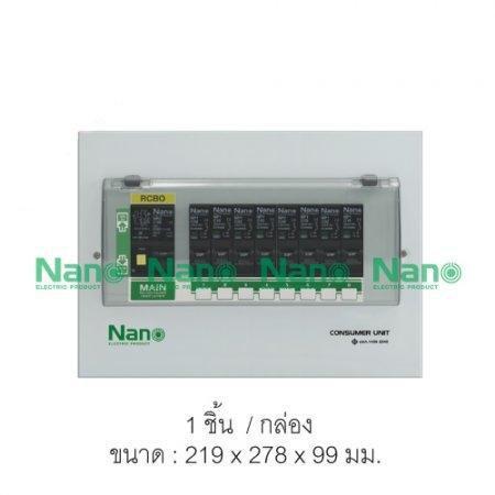 ตู้คอนซูมเมอร์ยูนิต NANO 8ช่อง(ปลั๊กออน) RCBO 63A+ลูกย่อย8ลูก (1 ชิ้น / 10 ชิ้นต่อกล่อง) PCR08-63B