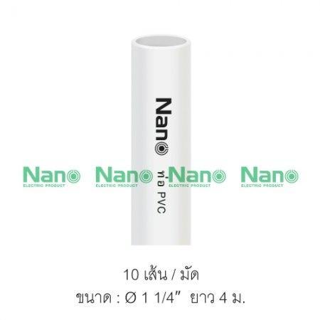"""ท่อร้อยสายไฟสีขาว NANO  (1 1/4"""")(10 เส้น/มัด) NNPW35"""