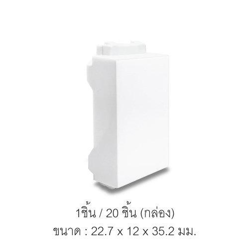 ฝาปิดช่องว่างสำหรับหน้ากากรุ่น Classic series สีขาว (1 ชิ้น/ 20 ชิ้นต่อกล่อง) NN-COVER01