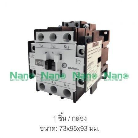 แมกเนติกคอนแทกเตอร์ SHIHLIN/NANO  (1 ชิ้น/กล่อง ) S-P30TAC110