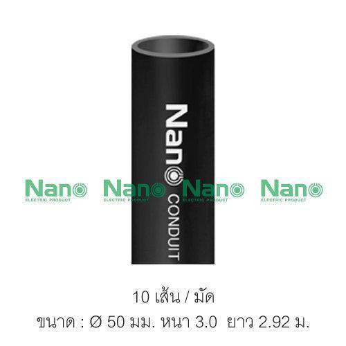 ท่อร้อยสายไฟสีดำ NANO (มิล) ( 10 เส้น/มัด ) NNPP50B