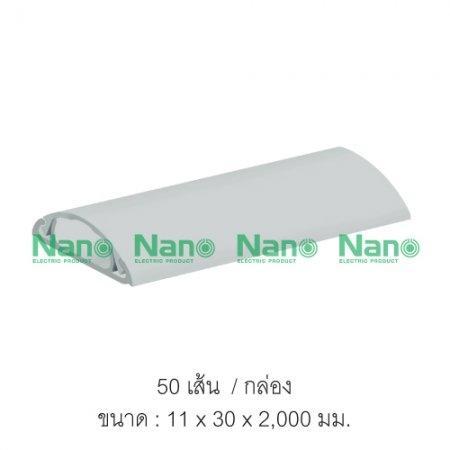 รางเก็บสายไฟโค้ง NANO (หลังเต่า) 11 * 30 เทา (50 เส้น/กล่อง) NNFT30G