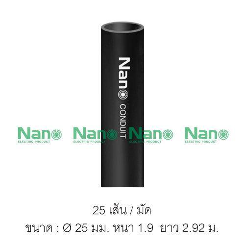 ท่อร้อยสายไฟสีดำ NANO (มิล) ( 25 เส้น/มัด ) NNPP25B