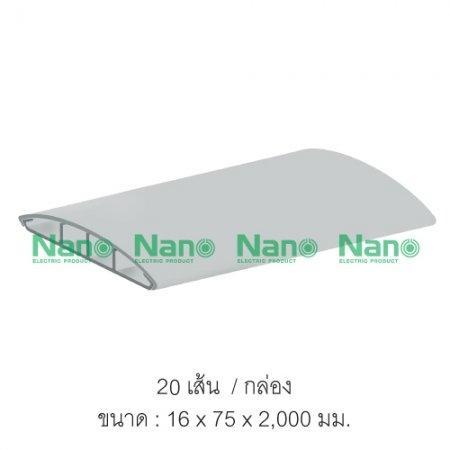 รางเก็บสายไฟโค้ง NANO (หลังเต่า) 16 * 75 เทา (20 เส้น/กล่อง) NNFT75G