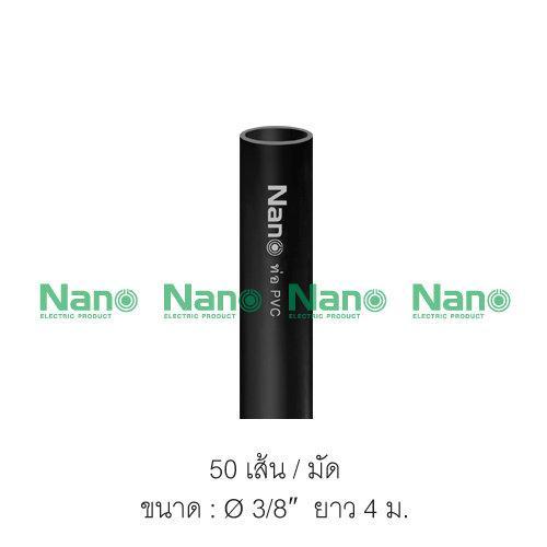"""ท่อร้อยสายไฟสีดำ NANO (3/8"""")(50 เส้น/มัด) NNPB15"""