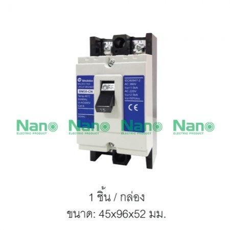 เซอร์กิตเบรกเกอร์ SHIHLIN/NANO MCCB 2 Pole 15AT/30AF 15A ( 1 ชิ้น/กล่อง ) BM-30CN2P15A
