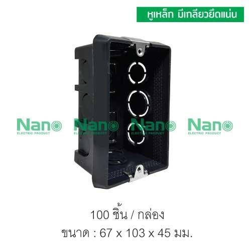"""บล็อกฝังหูเหล็ก 2""""x4"""" (สีดำ) NANO-408BM"""