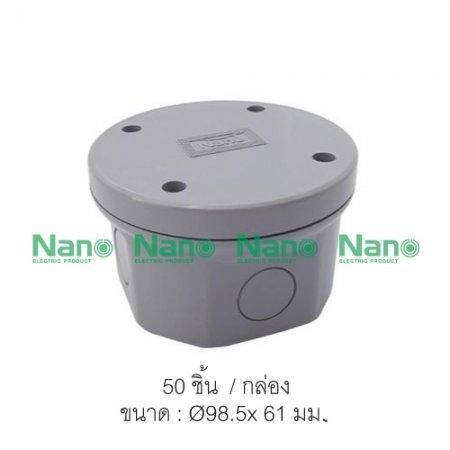กล่องกันน้ำพลาสติก NANO (50 ชิ้น/กล่อง) NANO-200G