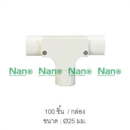 สามทางเเบบมีฝา(มิล) NANO  25 มม.(100 ชิ้น/กล่อง) NNIT25